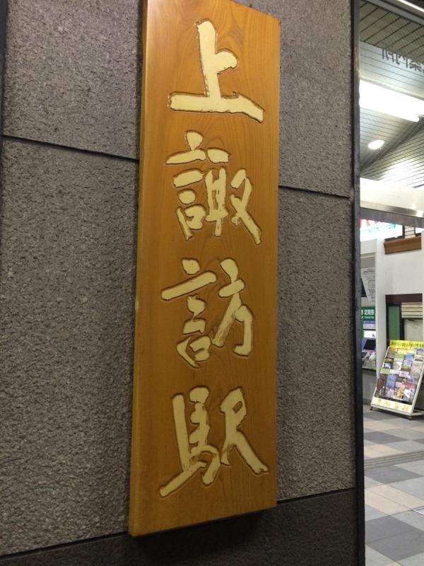 名古屋から諏訪へ (29)