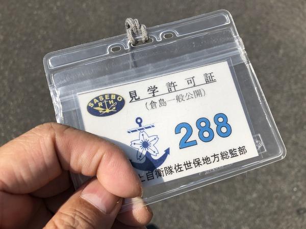 佐世保艦艇公開20190915 あきづき (42)