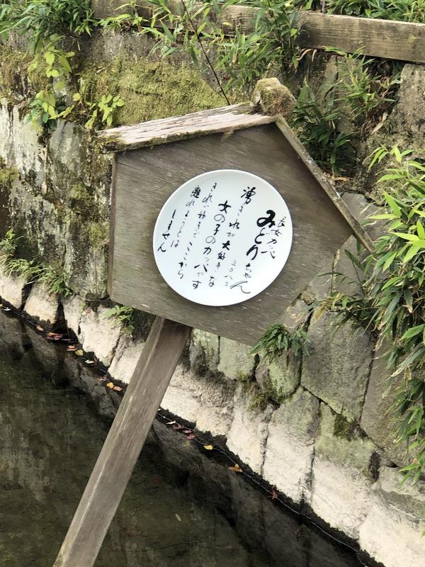 佐嘉神社の紅葉とゾンサガスタンプラリー (34)