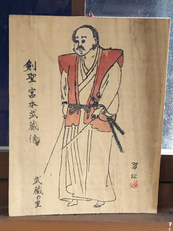宮本武蔵 (9)