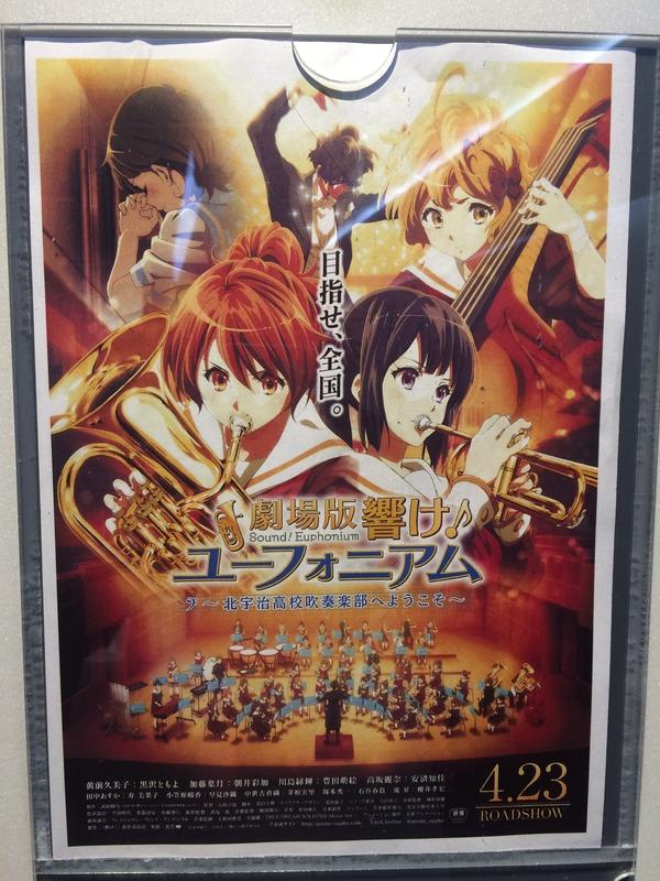 劇場版響け!ユーフォニアム (4)