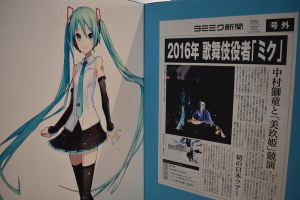 MIKU展in北九州 (18)