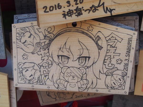 磯前神社絵馬奉納 (16)