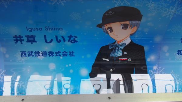 豊郷あかねラッピング電車 (18)