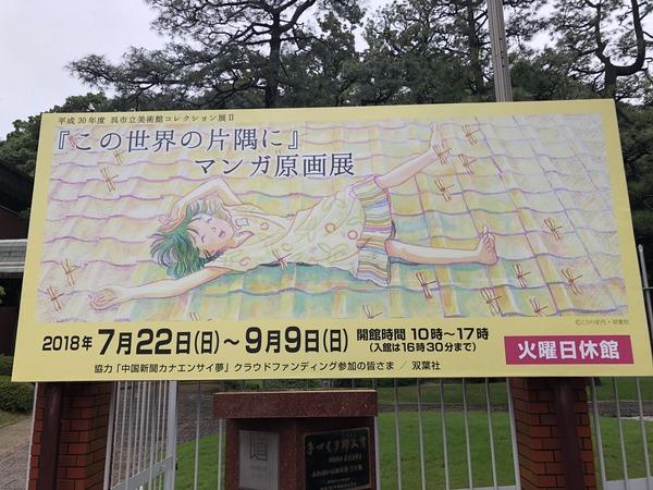 呉20180918 (61)