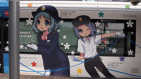 09鉄道むすめ巡りラッピング電車(青)