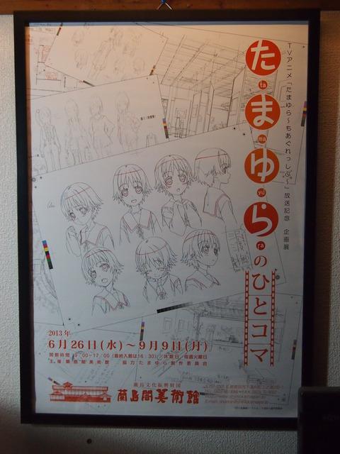 09たまゆら展ポスター