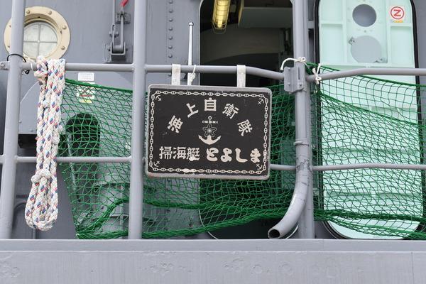 博多湾の艦船たち (60)