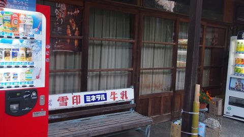 11松村商店