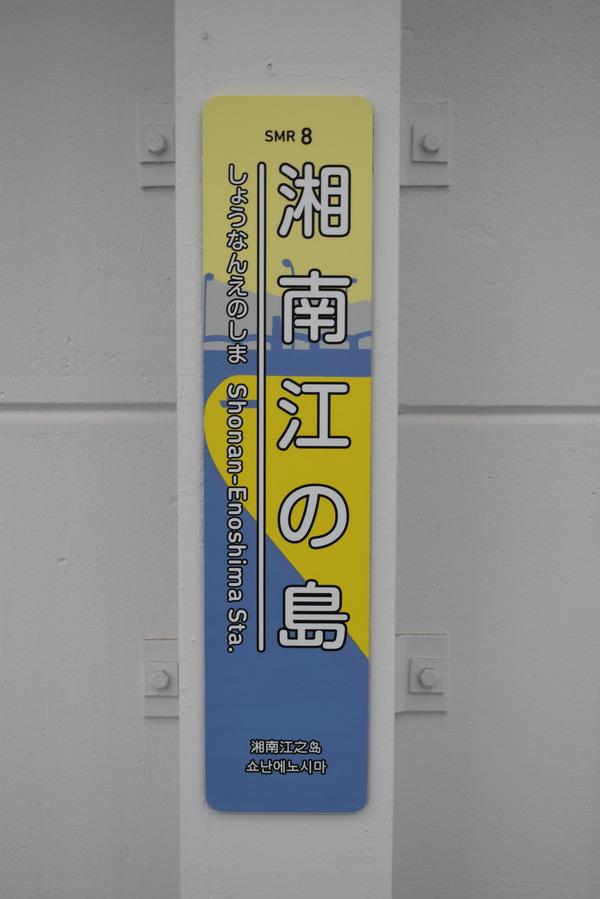 湘南江ノ島駅