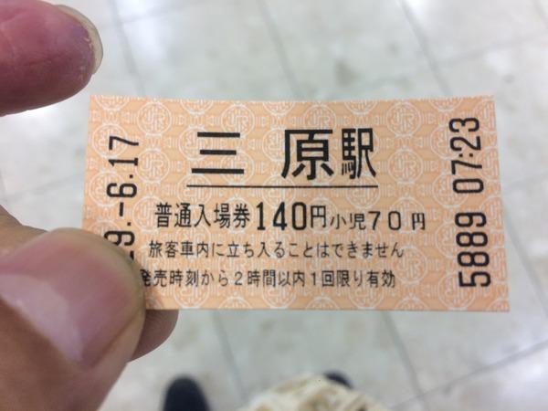 ひるね姫ラッピング電車 (32)