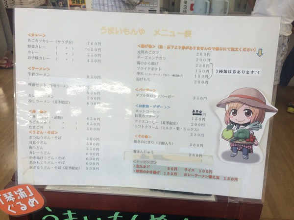 倉吉呉ドライブ1日目 (6)