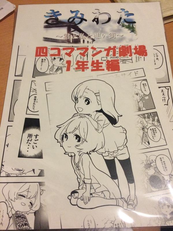 倉吉呉ドライブ1日目 (68)
