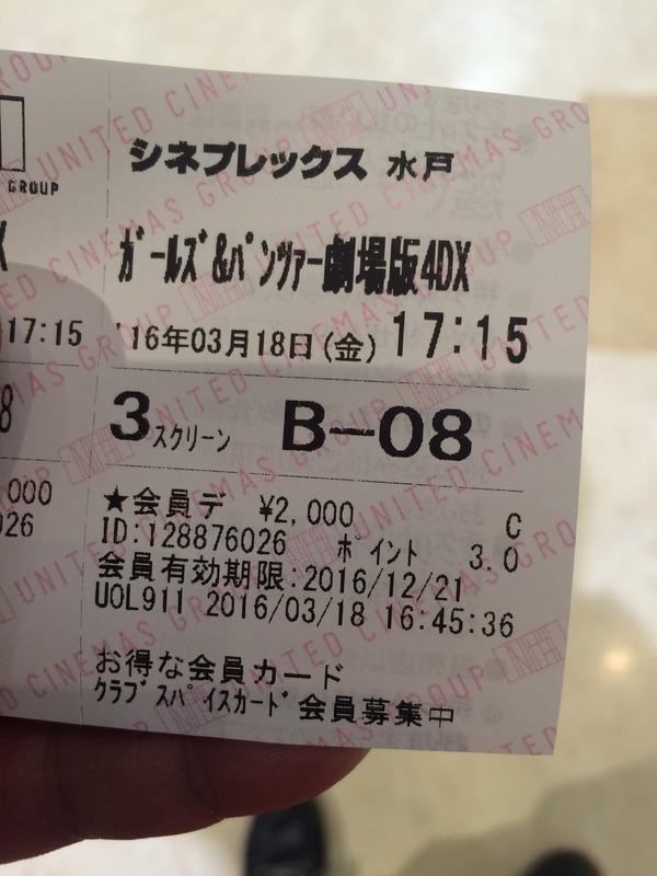 ガルパン劇場版水戸 (5)