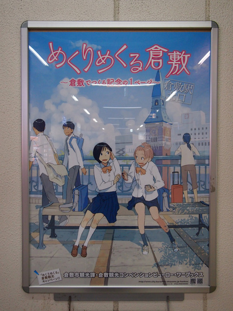 めくりめくる倉敷「倉敷駅北口」