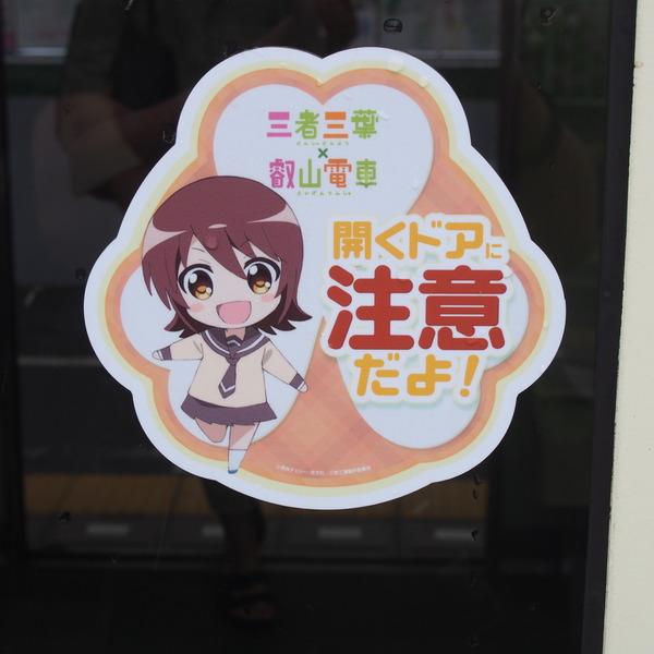 叡山電車三者三様HM (41)