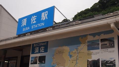 須佐の海野みこと (19)