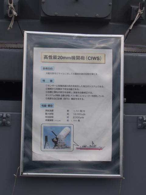 護衛艦じんつう (25)