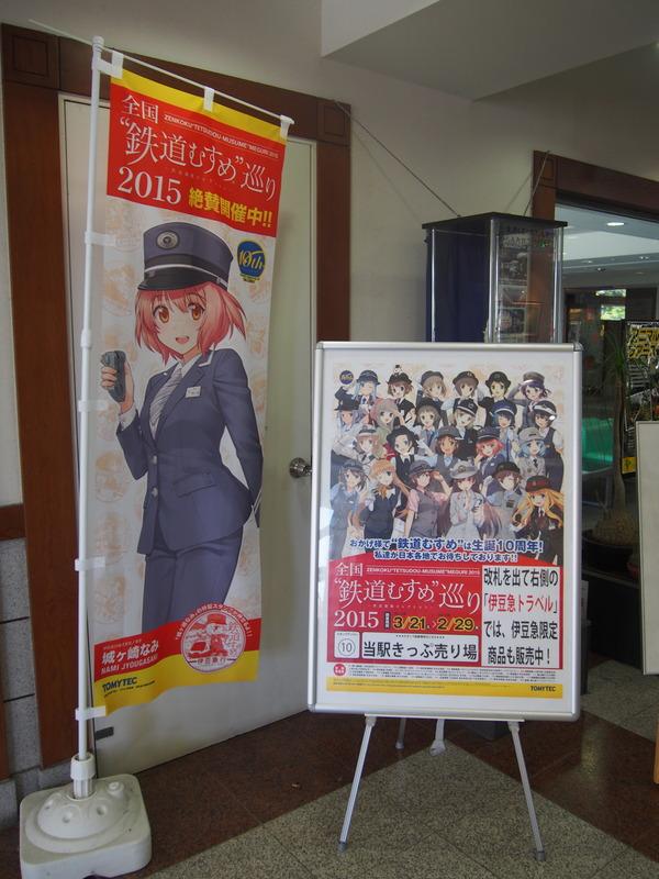 鉄むす2015夏旅2日目 (7)