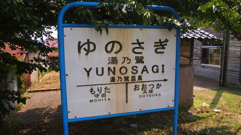 01湯乃鷺駅名標