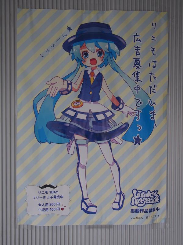 リニモの鉄道むすめぽぷかるパネルポスター (19)