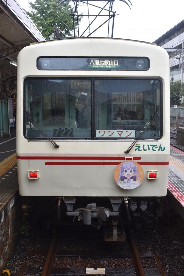 叡電1021 (20)