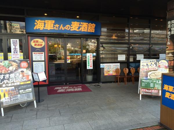 軍港クルーズ(2014春の青春18きっぷ呉)後編 (57)