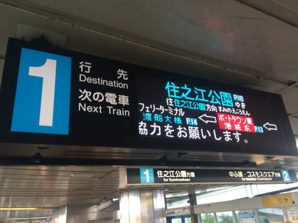 関西弾丸遠征 (9)