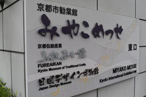 京まふ2018みやこめっせ (1)