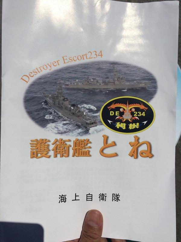 海フェスタくまもと「とね」一般公開 (138)
