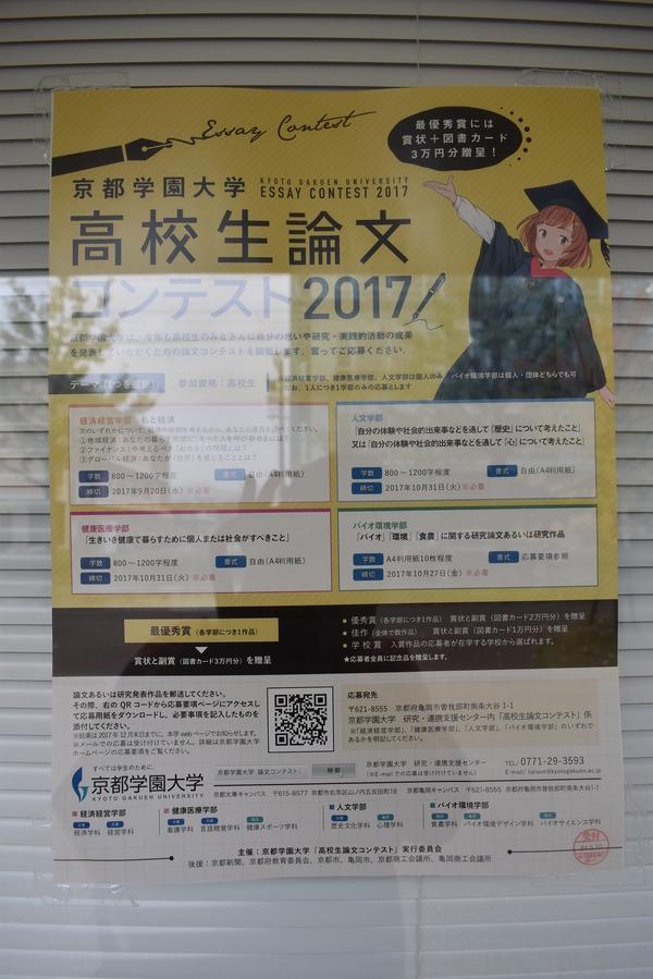 地下鉄に乗るっ!&太秦その (11)