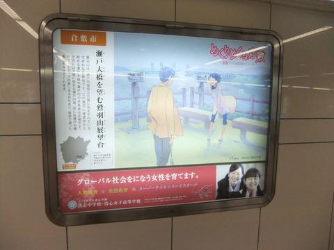 岡山駅にて気になった電光広告