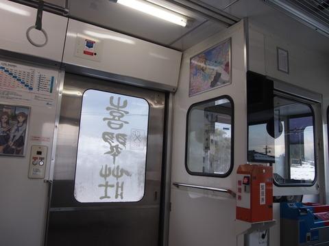 花咲くいろはラッピング列車車内ドア