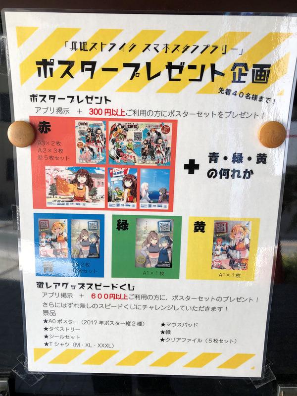江田島兵ストポスター (10)
