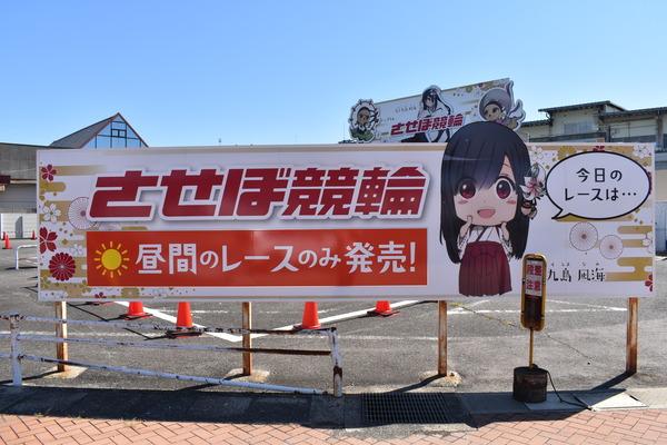 九十九島凪海 (2)