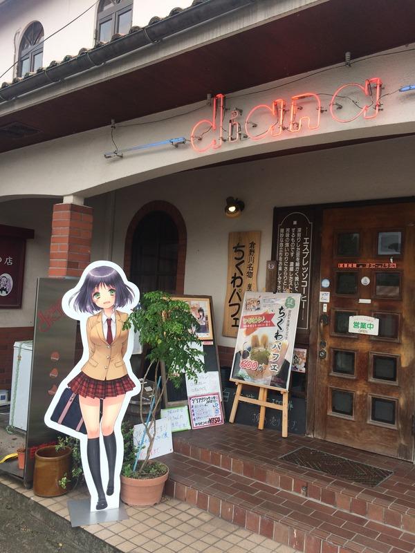 ダイアナちくわパフェ (1)