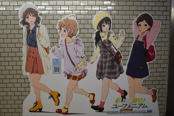 京阪宇治線「響け!ユーフォニアム」HMと等身大パネル (1)