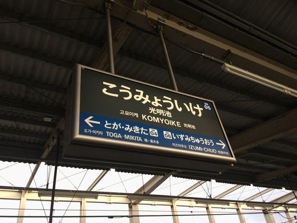 鉄道むすめ巡り2015京阪編 (33)