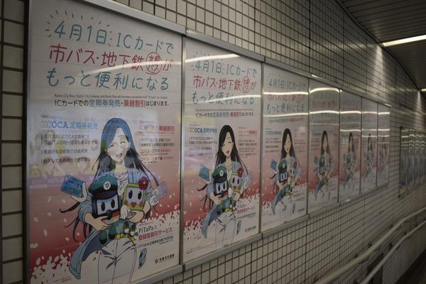 地下鉄に乗るっ!関連 (4)