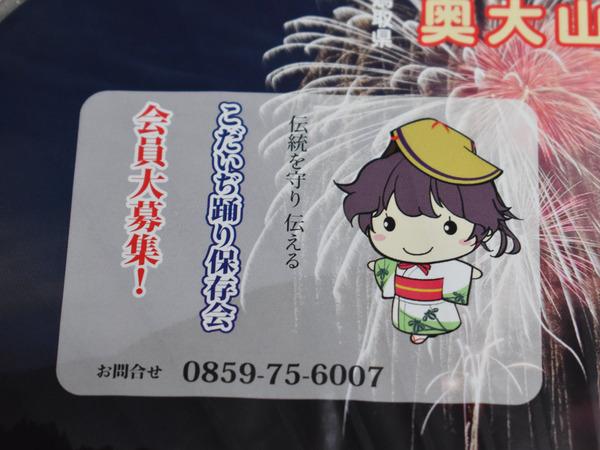 江尾十七夜えびちゃん (3)