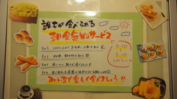 関西弾丸遠征 (46)