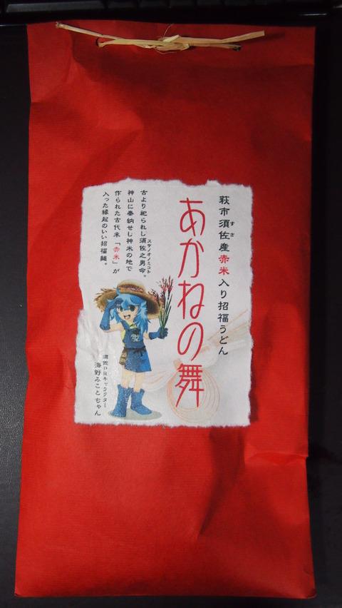 須佐の海野みこと (50)