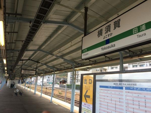 横須賀散策 (1)