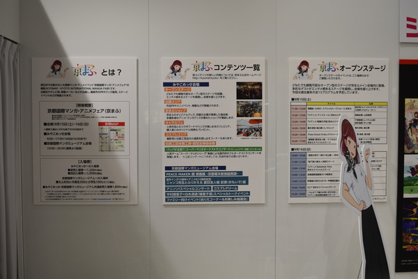 京まふ・伊勢丹サテライト会場編 (11)