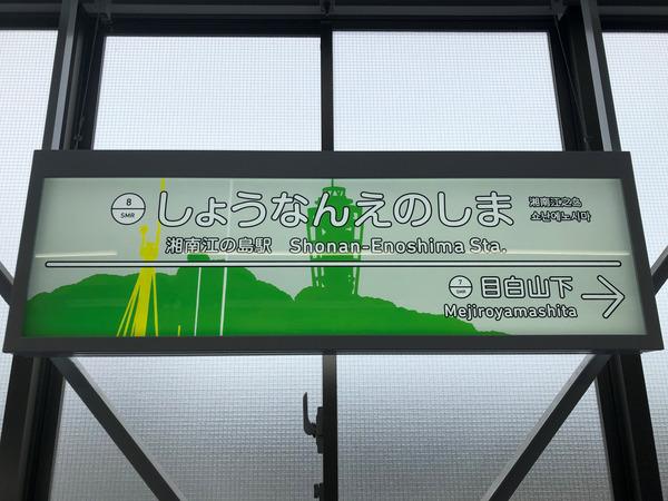 湘南江ノ島駅 (2)
