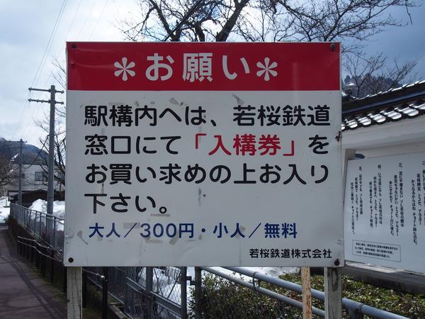 隼さくら@若桜鉄道 (63)