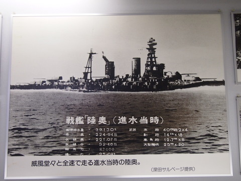 陸奥記念館と周防大島 (24)