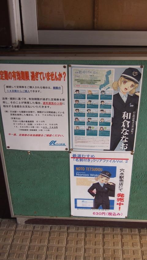 24和倉ななおポスター