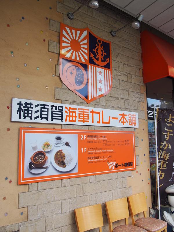 横須賀散策 (18)