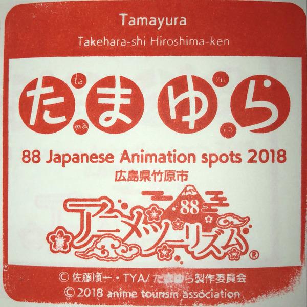 竹原散策20180909 (48)